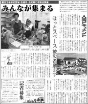 人間石巻喫茶夫妻180.jpg