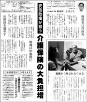 介護保険負担増180.jpg