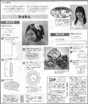 伊藤かずえシュシュ.jpg