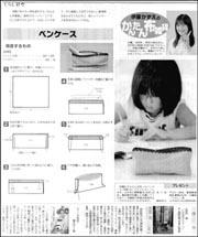 伊藤かずえペンケース.jpg