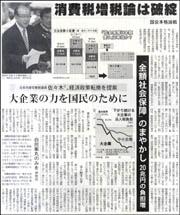 佐々木憲昭総括.jpg