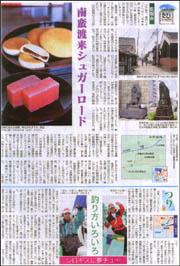 佐賀市・シュガーロード.jpg