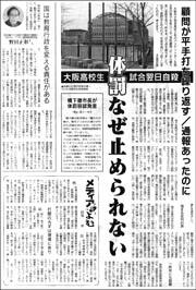 体罰大阪180].jpg