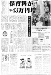 保育料・43万円.jpg