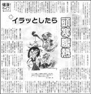 健康ライフイラッと解消.jpg