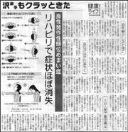 健康ライフ・めまい.jpg