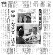 健康ライフ・アトピー.jpg