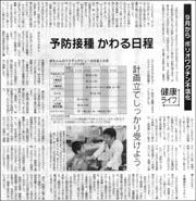 健康ライフ・予防接種.jpg