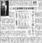 健康ライフ・人工股関節.jpg
