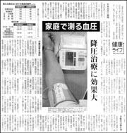 健康ライフ・家庭血圧.jpg