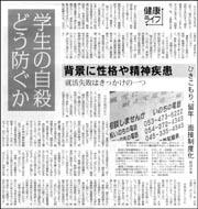 健康ライフ・若者自殺.jpg