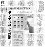 健康ライフ塩分パネル.jpg