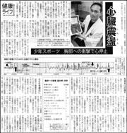 健康ライフ心臓震盪.jpg