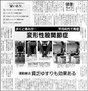 健康ライフ股関節.jpg