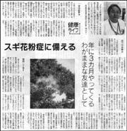 健康・スギ花粉症.jpg