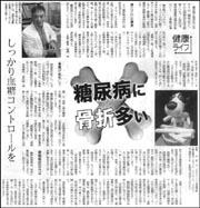 健康・糖尿病骨折.jpg