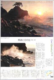 光彩桂浜180.jpg