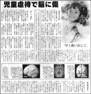 児童虐待で脳に傷.jpg