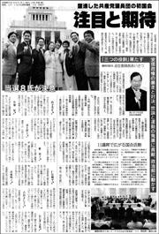 党躍進後初国会180.jpg