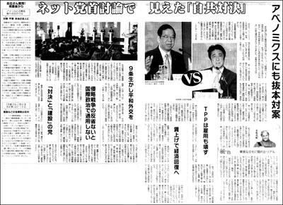 党首討論360.jpg
