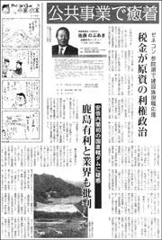 公共事業つづき180.jpg