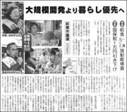 前橋市議選180.jpg
