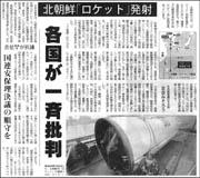 北朝鮮ロケット180.jpg