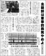 北朝鮮暴発寸前180.jpg