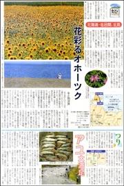 北海道・サロマ.jpg