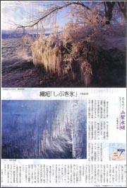 十和田湖山紫水明.jpg