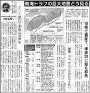 南海トラフどう.jpg