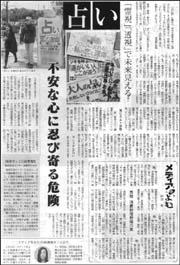占い 危険.jpg