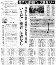 原子力規制庁180.jpg