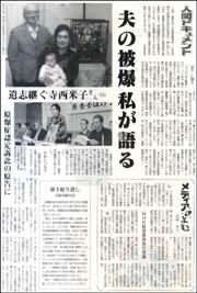 原爆訴訟寺西米子・.jpg