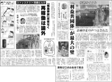 原発・核燃.jpg