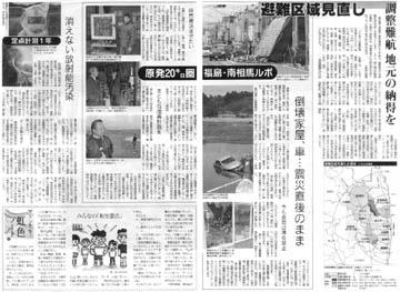 原発20㌔圏ルポ南相馬.jpg