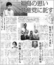 参院選福島の思い180.jpg