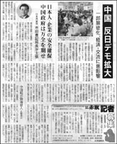 反日デモ拡大中国.jpg
