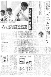 名古屋いじめ自殺180.jpg