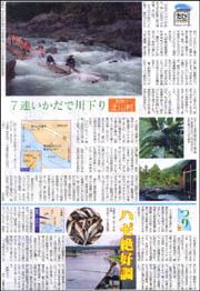 和歌山北山川下り.jpg