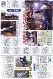 和歌山湯浅・しょうゆ.jpg