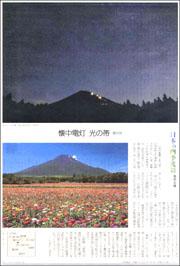 四季光彩富士山180.jpg
