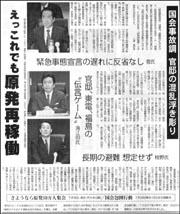 国会事故調菅枝野海江田.jpg