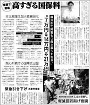 国保高すぎ横浜180.jpg