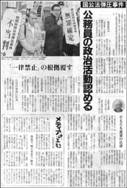 国公法弾圧最高裁.jpg