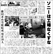 地域発ソニー180.jpg