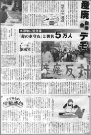 地域発・和歌山産廃.jpg
