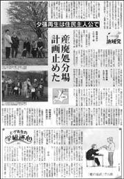 地域発・夕張再生.jpg