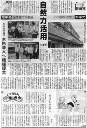 地域発・川崎・自然エネ.jpg