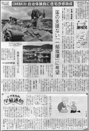 地域発・柴田町.jpg